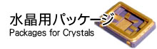�����p�p�b�P�[�W Packages for Crystals